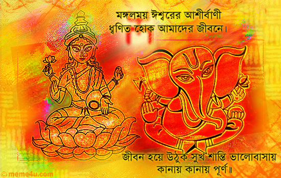 Pohela Boishakh, Naba Barsha, Assamese New Year 2016 Images, Bengali New Year 2016 HD Wallpapers, Pictures, Photos, Vector, Graphics, Pics, FB Facebook Covers, Greeting Cards, Best Wishes, Whatsapp status, Shayari