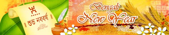 Bengali New Year Cards, Bengali New Year eCards, Bengali New Year Greeting Cards And Free Poila Baishak eCards